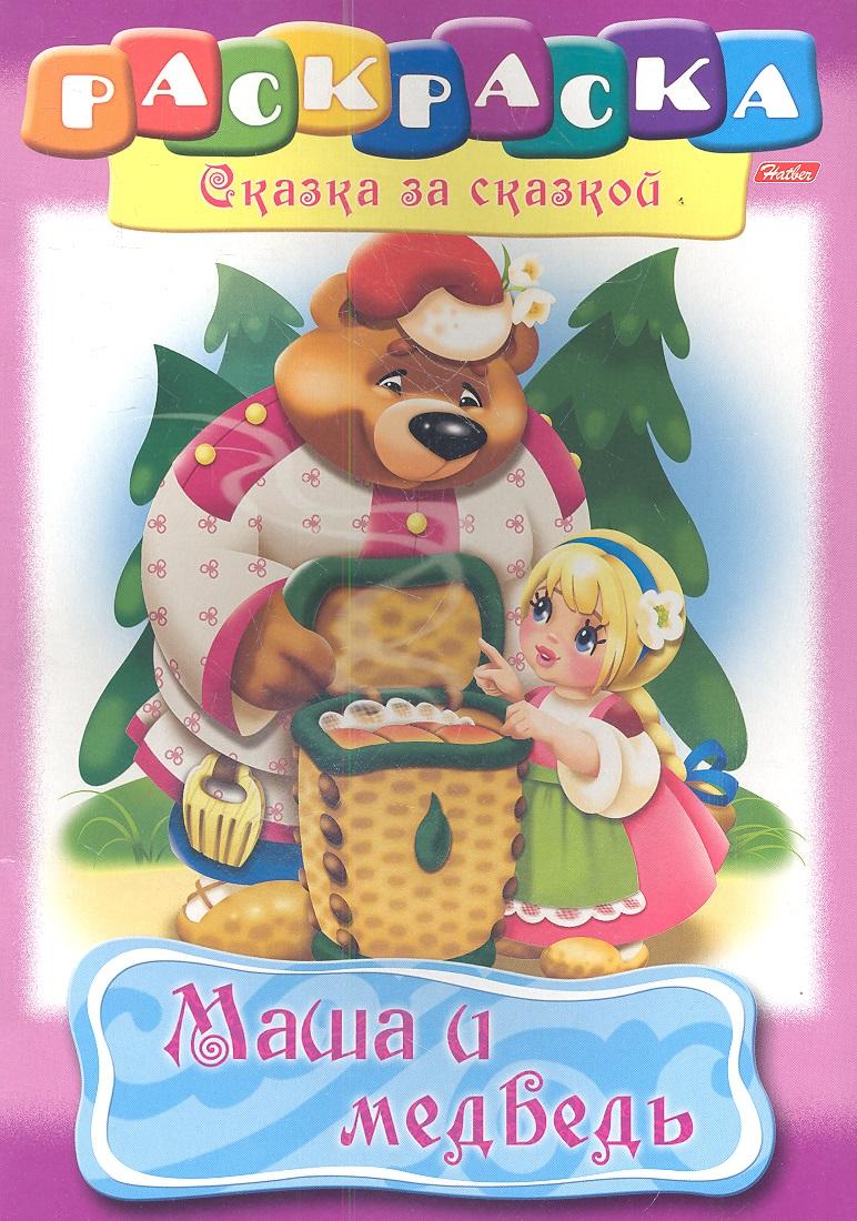 Маша и медведь. Раскраска эгмонт маша и медведь большая раскраска цветная подсказка