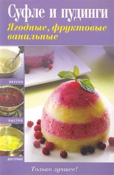 Суфле и пудинги Ягодные фруктовые ванильные