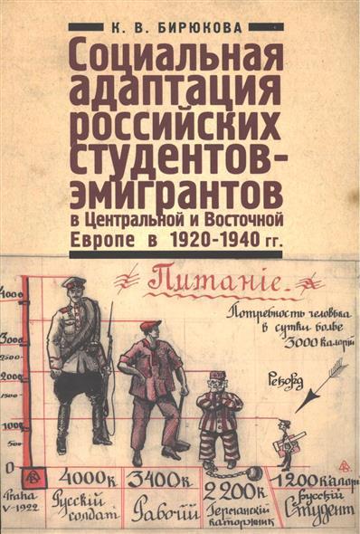 Социальная адаптация российских студентов-эмигрантов в Центральной и Восточной Европе в 1920-1940 гг.