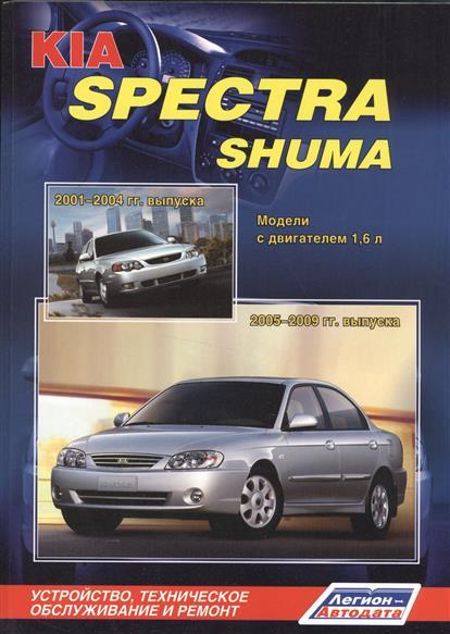KIA Spectra Shuma. Модели с двигателем 1,6 л. Устройство, техническое обслуживание и ремонт багажник на крышу lux kia spectra 2005 2010 1 2м прямоугольные дуги 692995