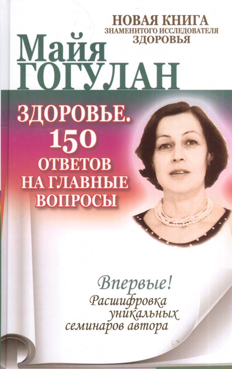 Гогулан М. Здоровье. 150 ответов на главные вопросы