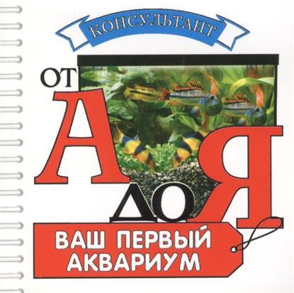 Ваш первый аквариум. Мини-справочник