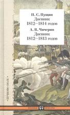Пущин П.С. Дневник 1812-1814 годов. Чичерин А.В. Дневник 1812-1813 годов