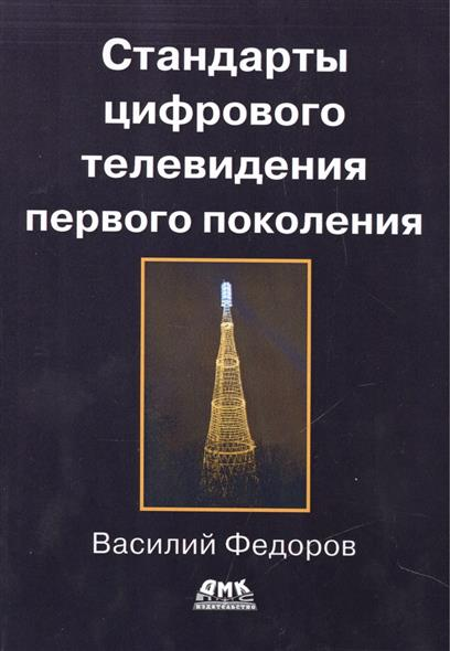 Федоров В. Стандарты цифрового телевидения первого поколения