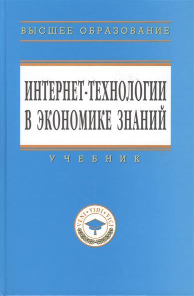 Интернет-технологии в экономике знаний. Учебник