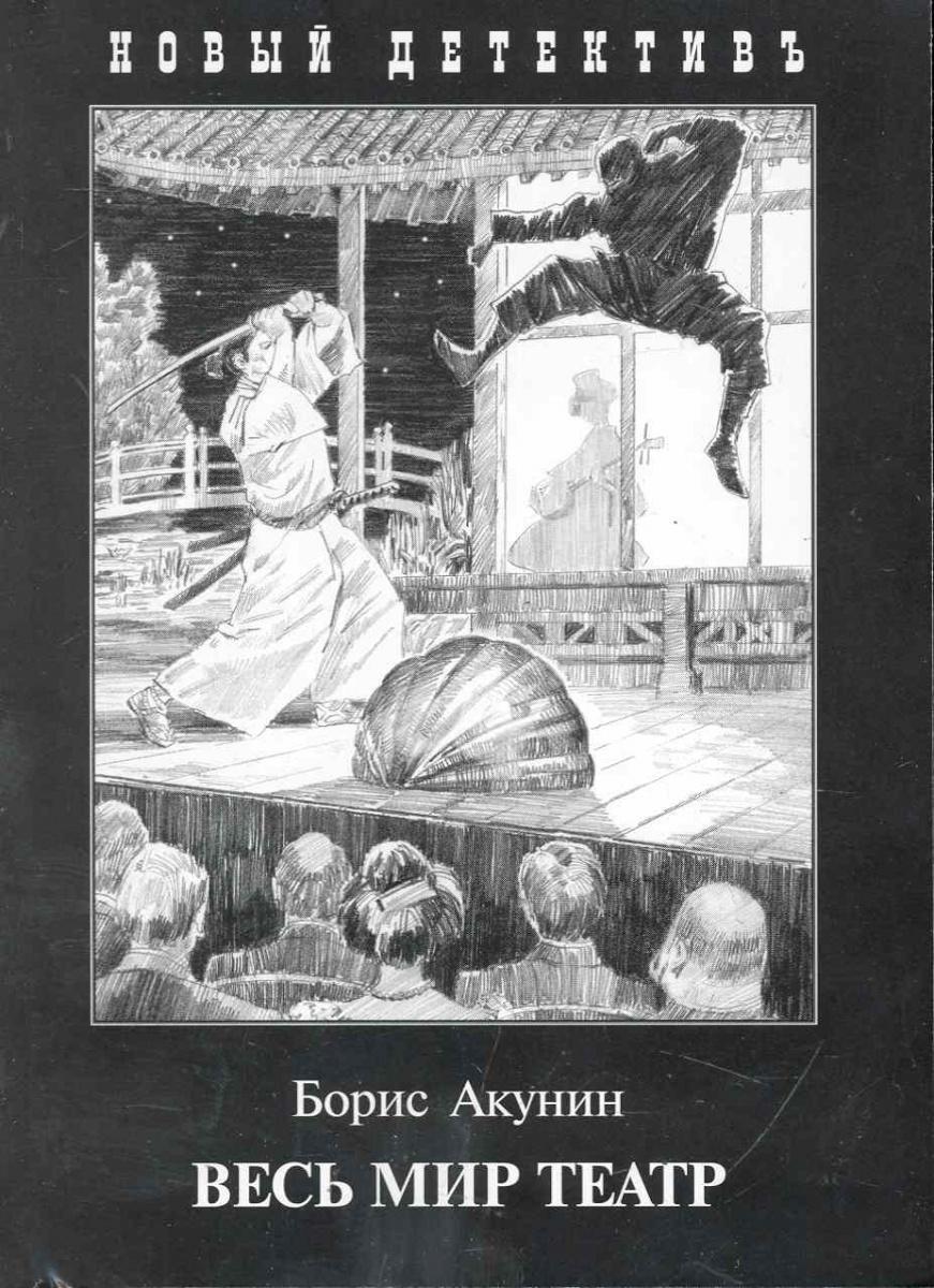 Книга Весь мир театр. Акунин Б.