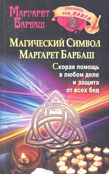 Магический символ Маргарет Барбаш. Скорая помощь в любой деле и защита от всех бед