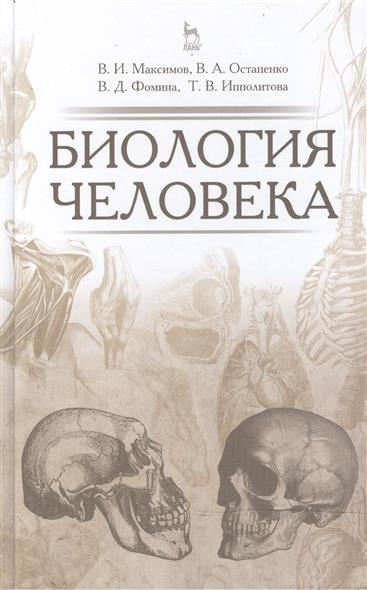 Максимов В.: Биология человека: Учебник