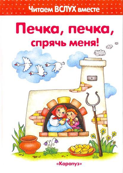 Васюкова Н. Печка печка спрячь меня салярогаз печка на отработанном масле в москве