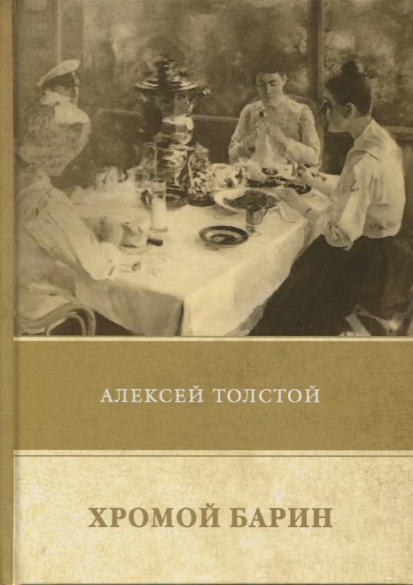 цена Толстой А. Хромой барин. Повести и рассказы 1912–1916