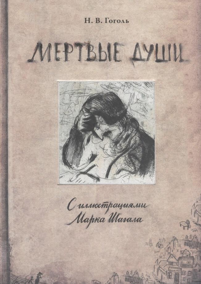 Гоголь Н. Мертвые души с иллюстрациями Марка Шагала