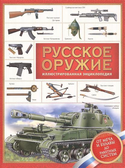 Филюшкин А. Русское оружие. Иллюстрированная энциклопедия