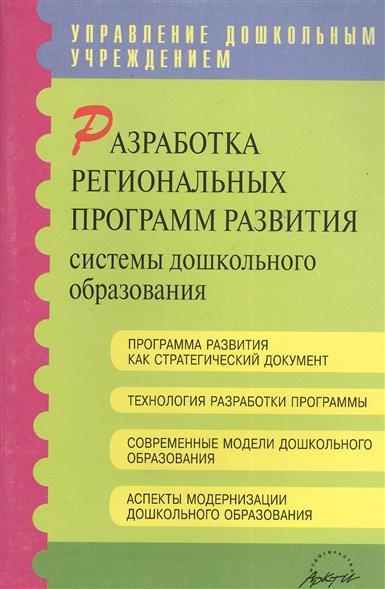 Разработка региональных программ развития системы дошкольного образования. Методические рекомендации