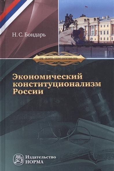 Экономический конституционализм России. Очерки теории и практики
