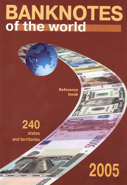 Банкноты стран мира: Денежное обращение, 2005 г. Каталог-справочник. Выпуск 5