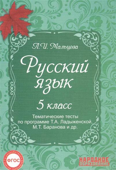Русский язык. 5 класс. Тематический тесты по программе Т.А. Ладыженской и др.