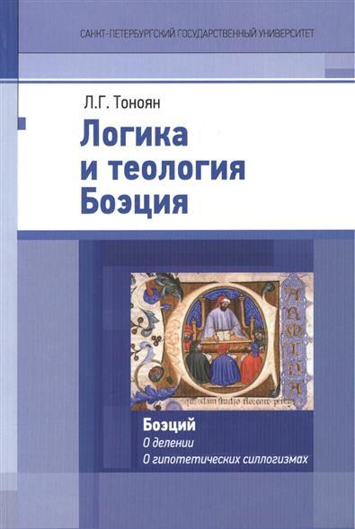 Тоноян Л. Логика и теология Боэция. Боэций А. М. Т. С. О делении. О гипотетических силлогизмах