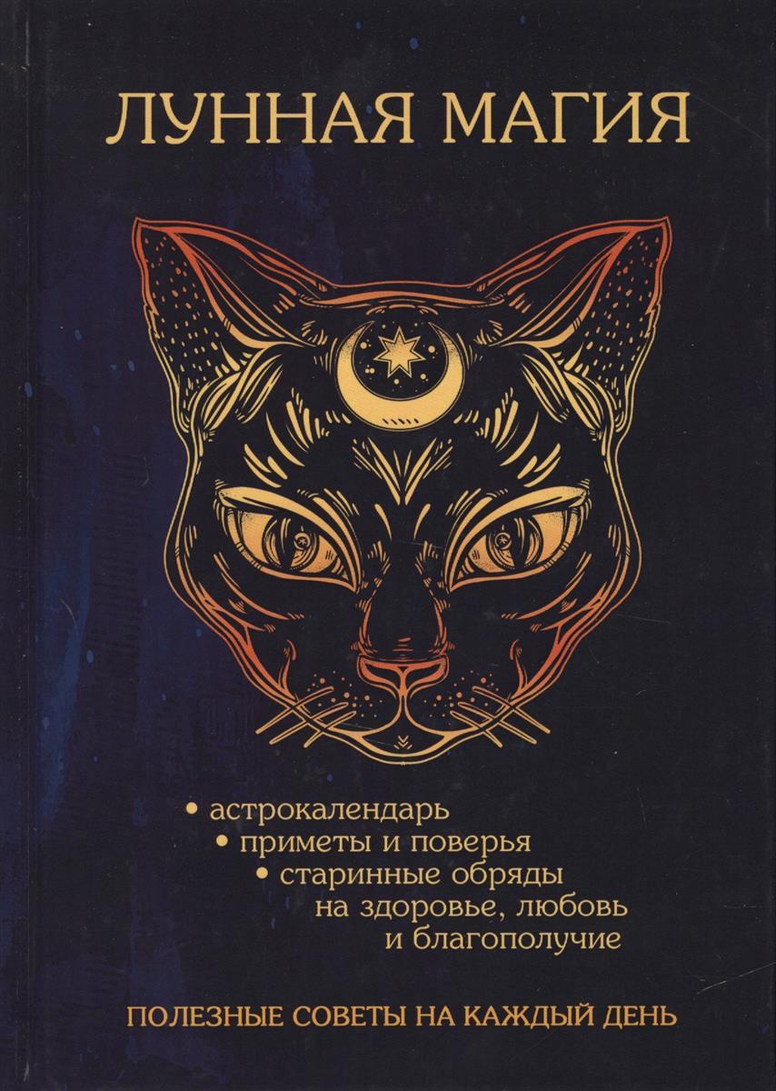 Лобков Д. Лунная магия. Полезные советы на каждый день