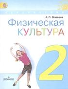 Физическая культура. 2 класс. Учебник для общеобразовательных организаций