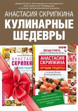 Кулинарные шедевры. Подарочный комплект: Лучшие рецепты православной кухни. Пасхальные наклейки в подарок! (комплект из 2 книг)
