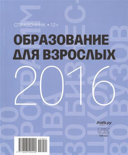 Образование для взрослых. Справочник 2016