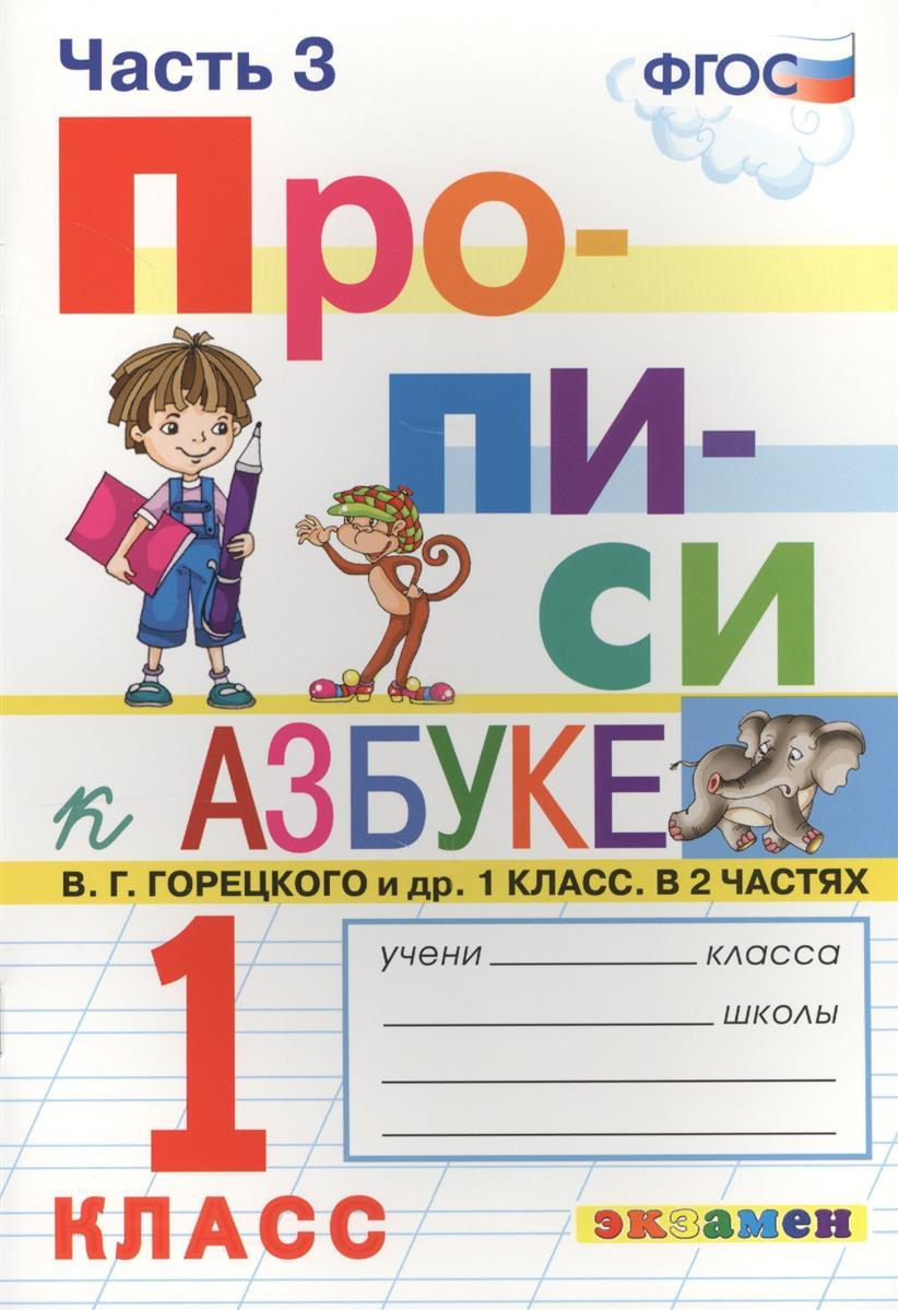 Прописи. 1 класс. Часть 3. К учебнику В.Г. Горецкого и др.