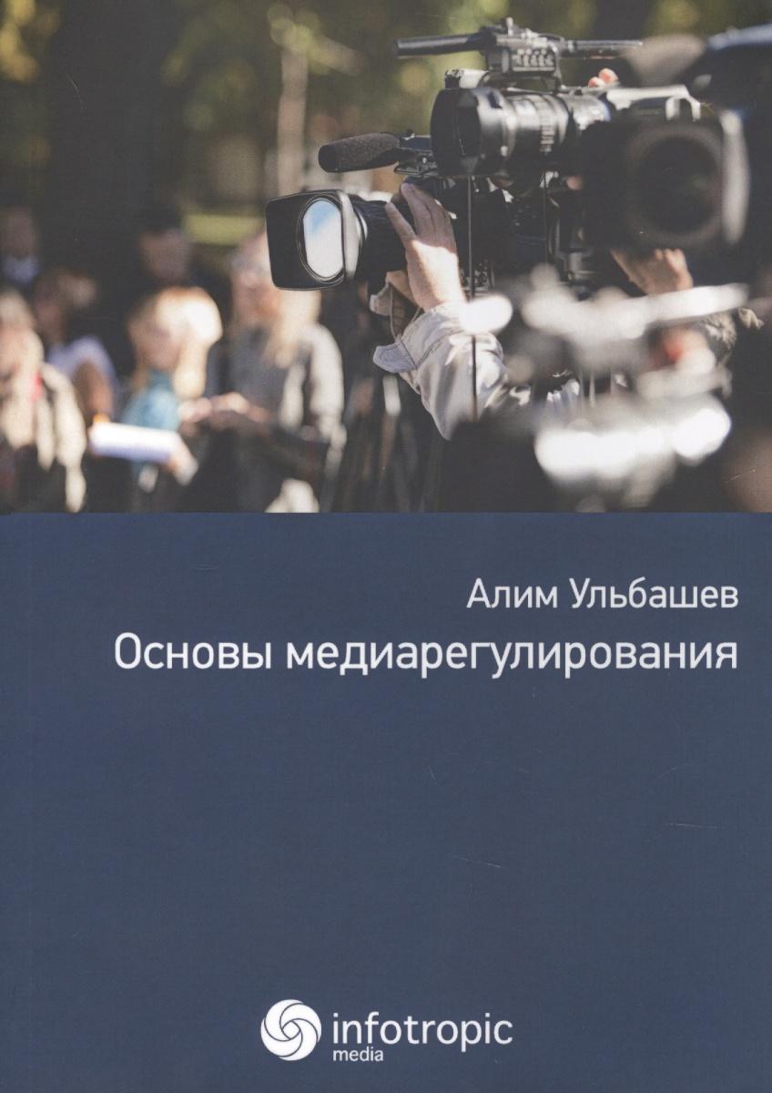 где купить Ульбашев А. Основы медиарегулирования. Учебное пособие ISBN: 9785999802729 по лучшей цене
