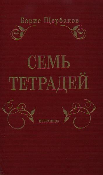 Щербаков Б. Семь тетрадей. Избранное (комплект из 2-х книг в упаковке) борис пастернак избранное комплект из 2 книг