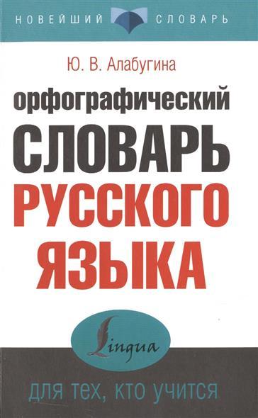 Алабугина Ю.: Орфографический словарь русского языка для тех, кто учится
