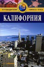 Холмс Р. Калифорния Путеводитель ISBN: 9785818312965