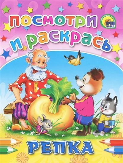 Габазова Ю. (худ.) Р Посмотри и раскрась Репка