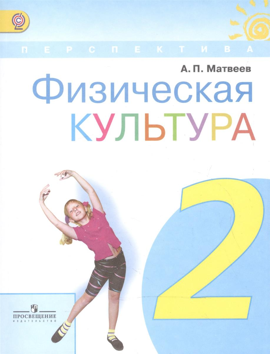 Матвеев А. Физическая культура. 2 класс. Учебник для общеобразовательных организаций физическая культура 10 класс учебник