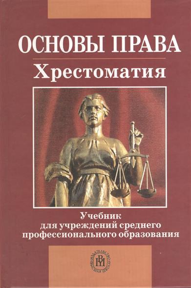 Основы права. Хрестоматия. Учебник для учреждений среднего профессионального образования