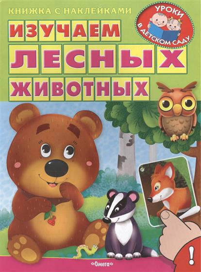 Изучаем лесных животных. Книжка с наклейками