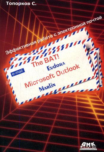 The BAT MS Outlook Marlin Eudora Эффективная работа с электрон. почтой