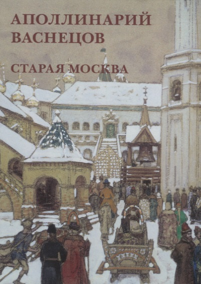 Аполлинарий Васнецов. Старая Москва. Набор открыток moscow москва набор из 16 открыток