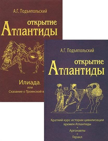 Открытие Атлантиды (комплект из 2-х книг)