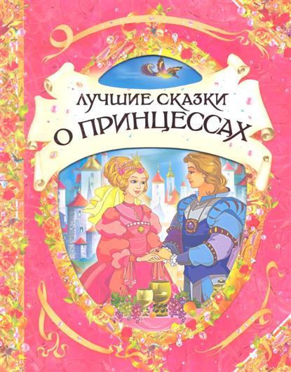 Ганзен А.: Лучшие сказки о принцессах