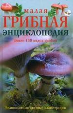 Арчер В. (сост.) Малая грибная энциклопедия
