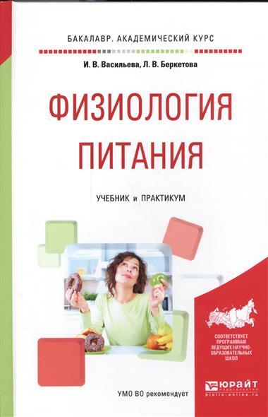 Физиология питания. Учебник и практикум для академического бакалавриата