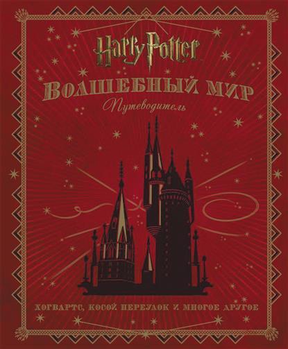 Ревенсон Дж. Гарри Поттер. Волшебный мир. Путеводитель. Хогвартс, Косой переулок и многое другое (+ Diacon Alley) джоди ревенсон гарри поттер фантастические существа
