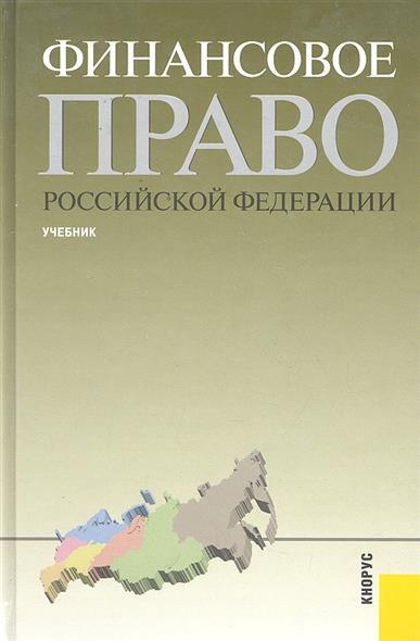 Финансовое право Российской Федерации Учебник