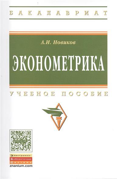 Эконометрика. Учебное пособие. Третье издание, переработанное и дополненное
