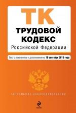Трудовой кодекс Российской Федерации. Текст с изменениями и дополнениями на 10 сентября 2013 года