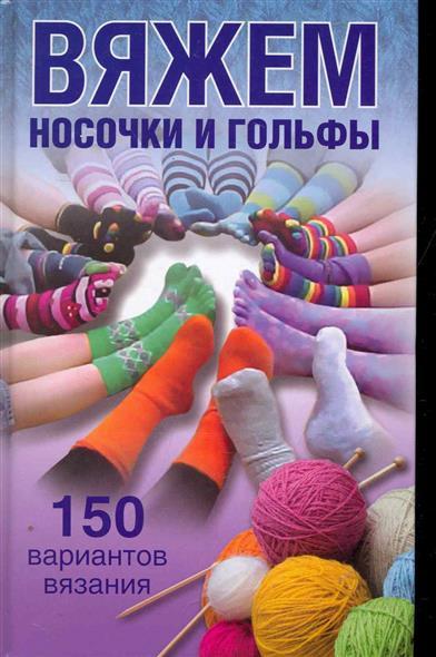 Вяжем носочки и гольфы