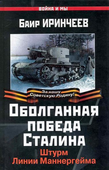 Оболганная победа Сталина Штурм Линии Маннергейма
