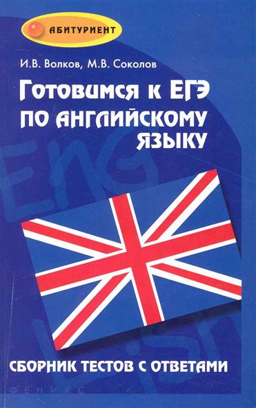 Готовимся к ЕГЭ по англ. языку Сб. тестов с отв.