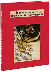 Заметки о русском авангарде Книги…