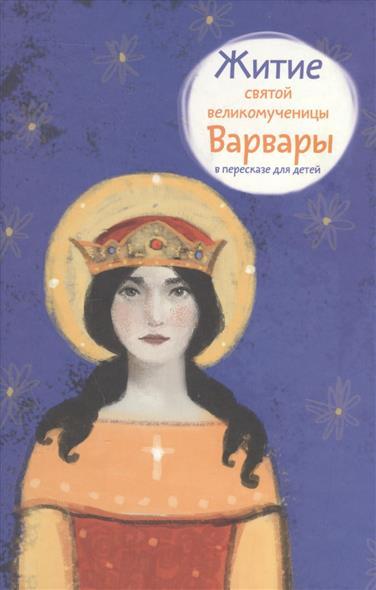Фарберова Л., Цветков А. Житие святой великомученицы Варвары в пересказе для детей