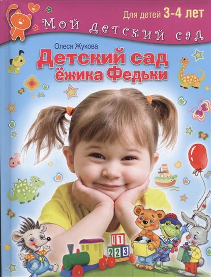 Жукова О. Детский сад ежика Федьки. Для детей 3-4 лет